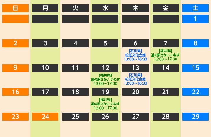 12月お仕事相談会開催