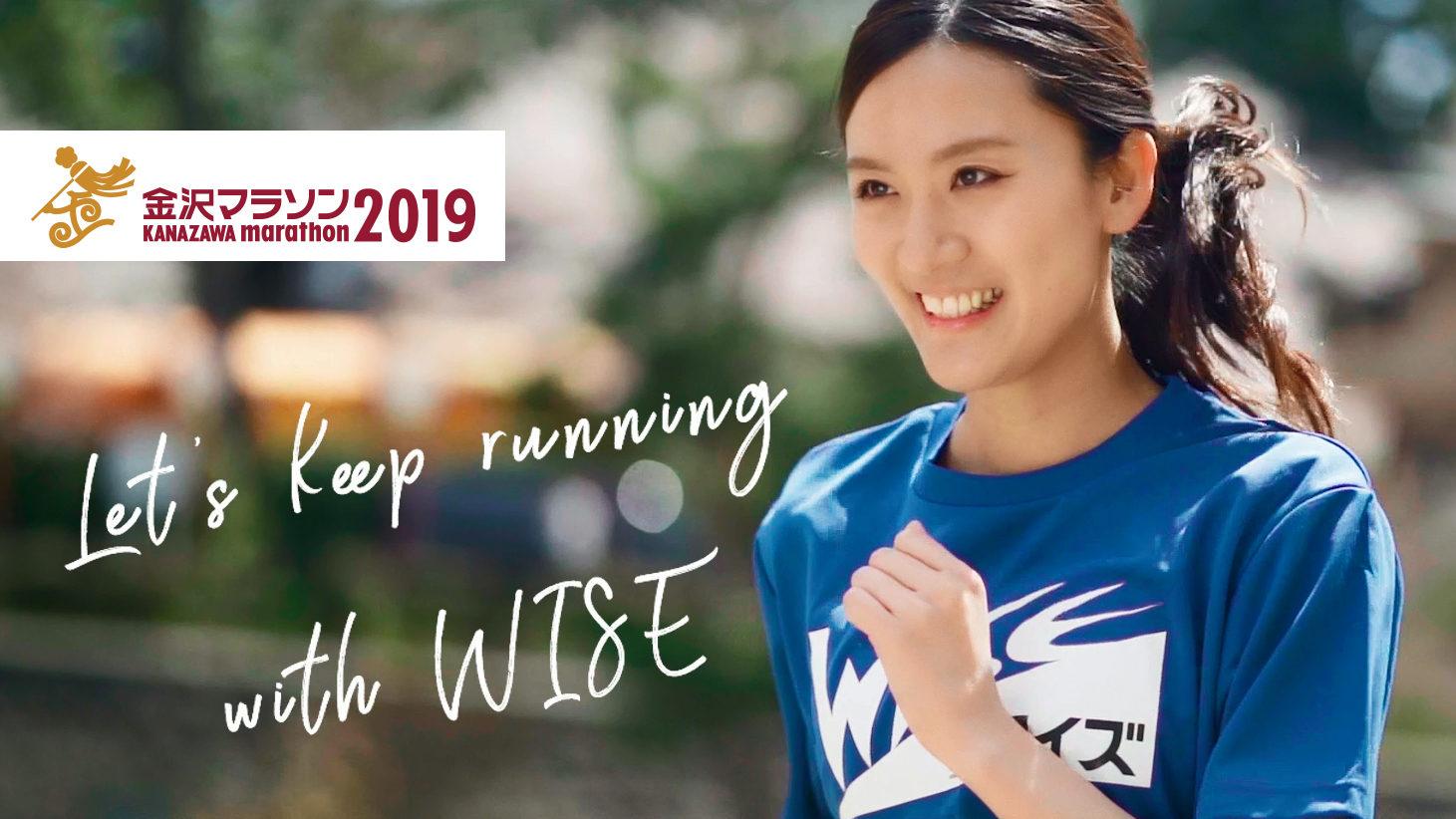 ワイズは金沢マラソンに協賛しています。